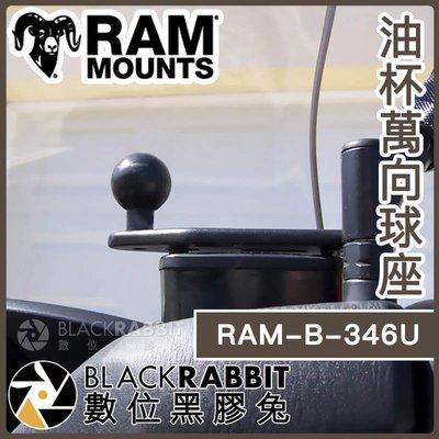 數位黑膠兔【 RAM-B-346U 油杯萬向球座 】 Ram Mounts 機車 摩托車 手機架 重機 導航架 油杯座