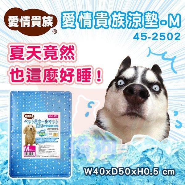 **貓狗大王**愛情貴族涼墊 M號 有效散熱,專屬寵物夏天的涼爽軟床