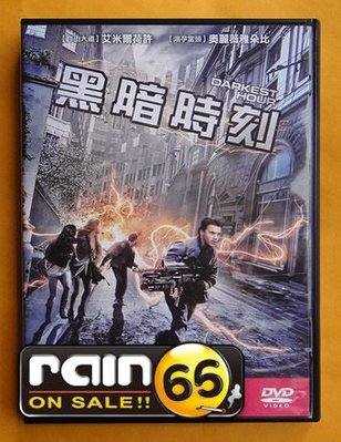 ⊕Rain65⊕正版DVD【黑暗時刻/Darkest Hour】-艾米爾荷許*奧麗薇雅朵比(直購價)