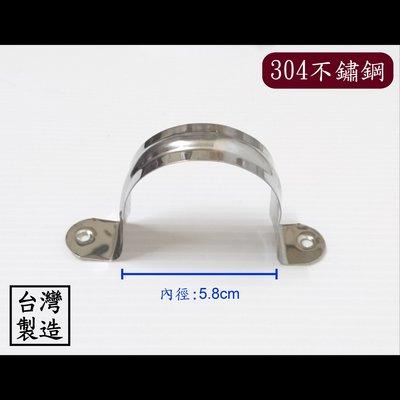"""【台製】2""""白鐵管夾 304不鏽鋼 不鏽鋼 白鐵 歐姆 水管 龍頭 固定 管夾 管束 束環 ST 配件 零件 環 管 夾"""