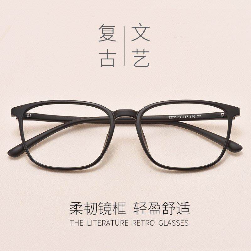 復古文藝TR90方框近視眼鏡女韓版潮可配度數網紅款眼鏡框平光鏡男