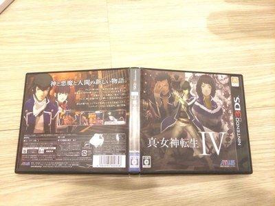 N3DS 3DS 真 女神轉生4 真‧女神轉生 IV 日文版 日機專用