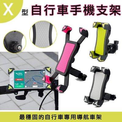 4~6吋手機通用 自行車手機支架 導航 必備 手機車架 手機架 固定架 橫桿固定 腳踏車 環島 單車 檔車 寶可夢 抓寶