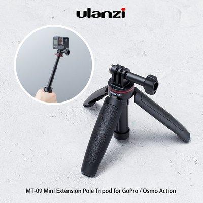 三重☆大人氣☆ Ulanzi MT-09 運動相機 多功能 迷你三腳架 自拍杆 自拍棒 GoPro / Action