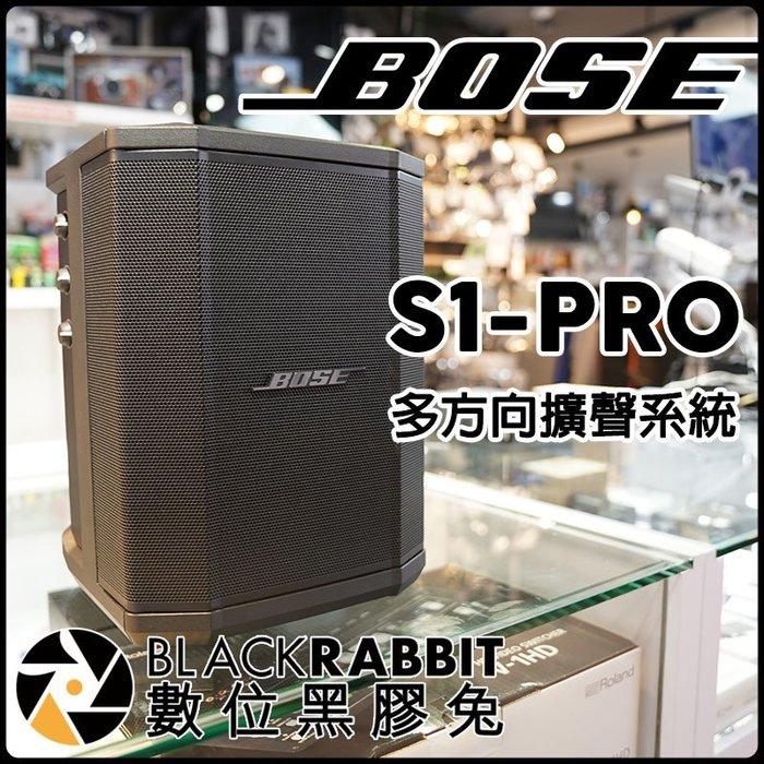 數位黑膠兔【 2019 新款 BOSE S1-PRO 多方向 擴聲 系統 】 音箱 收納袋 藍芽 喇叭 街頭 練舞 活動