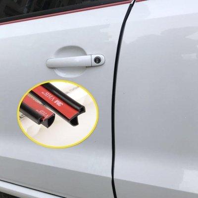 哆啦本鋪 汽車防撞條車門邊密封條隱形防撞膠條防刮條車身防擦帶隔音孔 D655