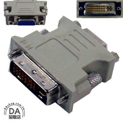 【可開發票】螢幕 DVI-I 24+5PIN D-SUB  VGA 母 轉 DVI-I公 轉換 轉接頭(12-035)