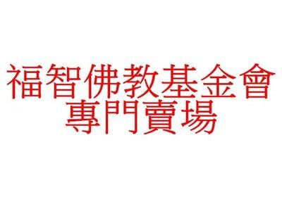 【杰元生活館】美加卡福智專案  福智佛教基金會 15天 3GB 流量