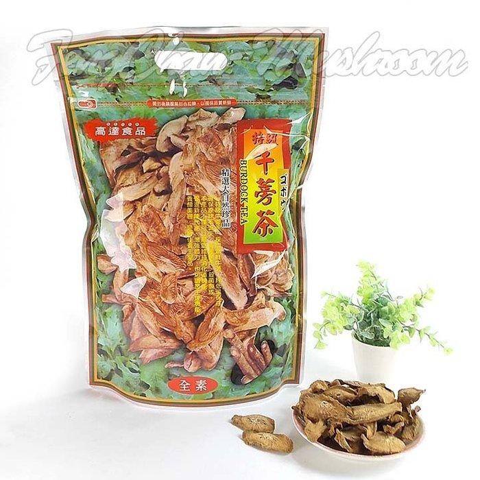 ~台灣牛蒡茶片(一斤裝)~純天然,台南生產,高達出品,喝杯牛蒡茶促進新陳代謝,幫助消化。【豐產香菇行】