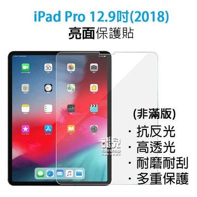 【飛兒】衝評價!APPLE iPad Pro 12.9吋 2018 保護貼 亮面 高透光 耐磨 耐刮 保護膜 198