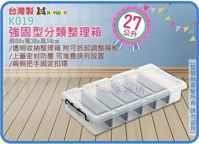 海神坊=台灣製 KEYWAY K019 強固型分類整理箱 收納箱 6格收納盒 可調整大小 收納櫃 附隔板27L 6入免運