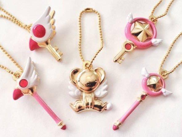 【動漫瘋】預約 9月 BANDAI扭蛋 庫洛魔法使 公仔 金屬吊飾 全五款 小可 魔法杖 魔法鑰