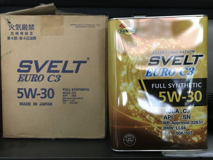 SVELT 5W-30 SUNOCO 太陽牌 SVELT EURO 5W30 酯基全合成機油 日本原裝 都市省油型機油
