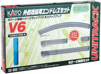 外側復線用 外線 N比例 火車模型 KATO 20-865 V6 橢圓軌道組 LUCI日本空運代購