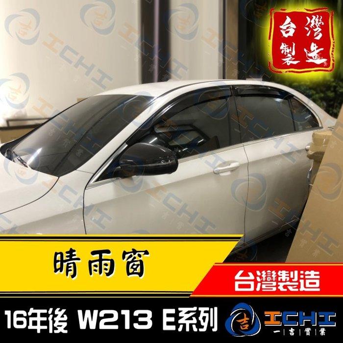 16年後 W213 晴雨窗 E系列 /台灣製造/ w213晴雨窗 e250晴雨窗 e200晴雨窗 e300晴雨窗