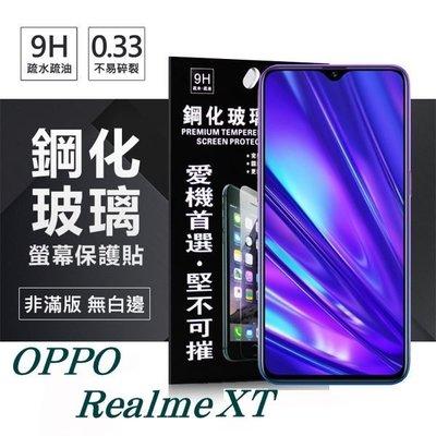【愛瘋潮】OPPO Realme XT 超強防爆鋼化玻璃保護貼 (非滿版) 螢幕保護貼