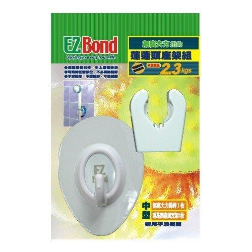 EZ Bond 蓮蓬頭座架組(1掛勾+1配件),不須貼膠、不留痕跡、不傷牆面、可重複使用