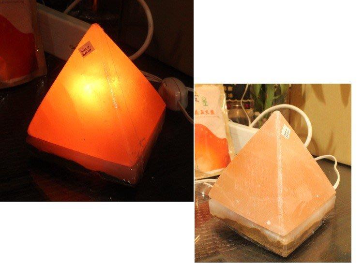 【玄呈 鹽燈】喜馬拉雅山 玫瑰鹽燈☆高貴-權利-財富-聚財的象徵金字塔4吋#1$2650元 精選 開運招財 淨化