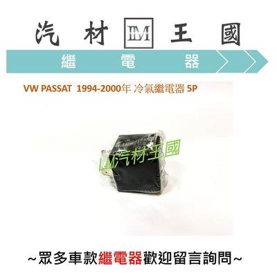【LM汽材王國】繼電器 VW PASSAT1994-2000年 冷氣繼電器5P 福斯