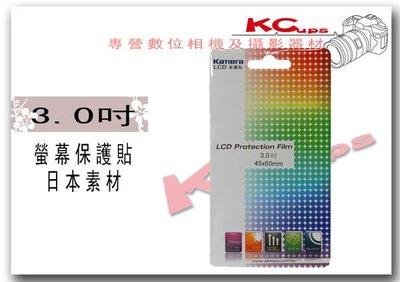 凱西不斷電 3.0 LCD 液晶螢幕保護貼 NIKON CANON PENTAX SONY FUJIFILM