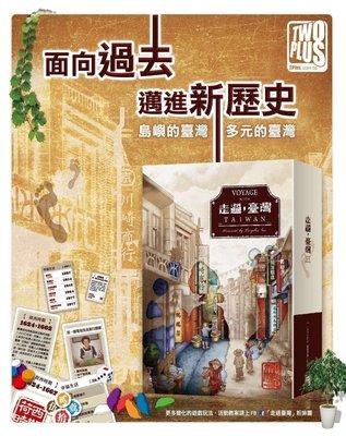 走過台灣 桌上遊戲 新版 2Plus 走過台灣 桌上遊戲 2.0 桌遊 走過.台灣  歷史 遊戲 玻璃珠遊戲屋 台中市