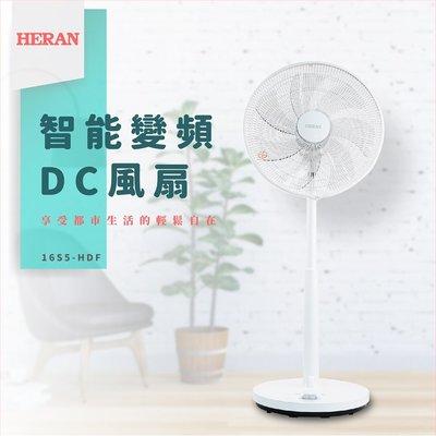 【傑克3C小舖】HERAN禾聯 16S5-HDF 16吋智能省電變頻DC風扇 勝大同 東元 國際
