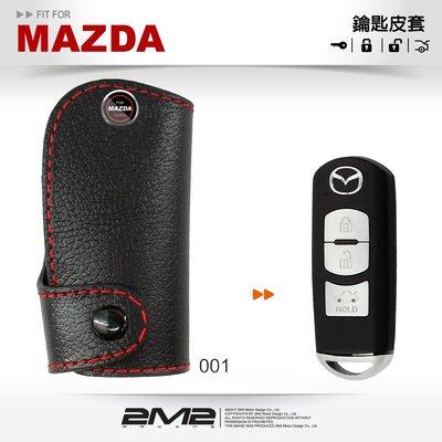 【2M2鑰匙皮套】MAZDA MAZDA3 MAZDA6 MX-5 RF 馬自達汽車 智慧型鑰匙 鑰匙 皮套 鑰匙包 台中市