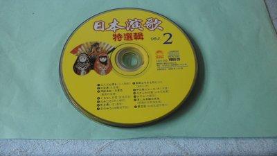 紫色小館9-5-------日本演歌特選輯2