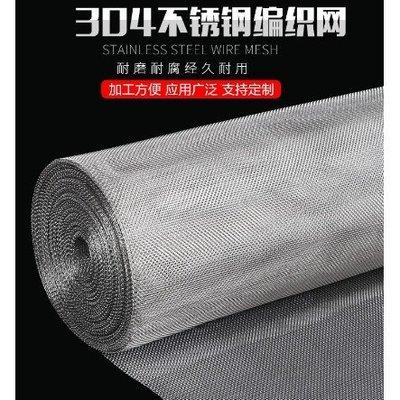 (壹時尚)不銹鋼篩網304不銹鋼網過濾網鋼絲網片鐵絲網軋花網80目100目 彰化縣
