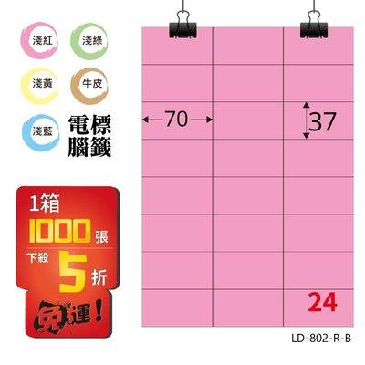 辦公好夥伴【longder龍德】電腦標籤紙 24格 LD-802-R-B 粉紅色 1000張 影印 雷射 貼紙