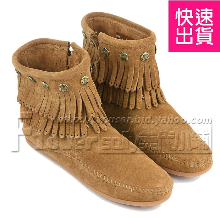賠售~【Minnetonka】莫卡辛 咖啡色 兩層流蘇特殊鉚釘款 中筒靴 693