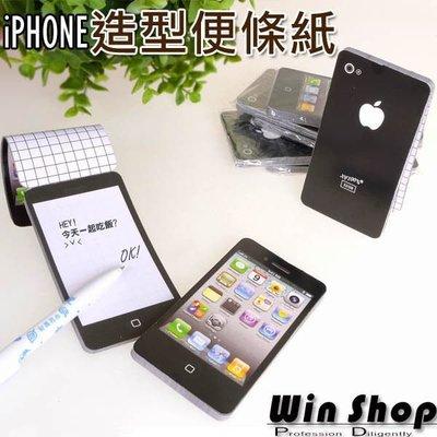 【贈品禮品】B0128 Iphone 造型創意便條紙/手機便條紙/蘋果便條紙/MEMo另售便利貼/創意商品