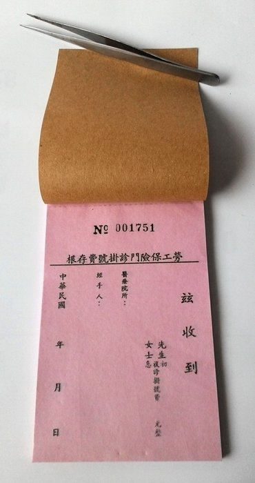勞工保險空白收據一本50張-02