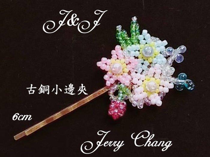 J&J精品~清秀佳人~珠寶編織水晶珍珠櫻花小邊夾~1
