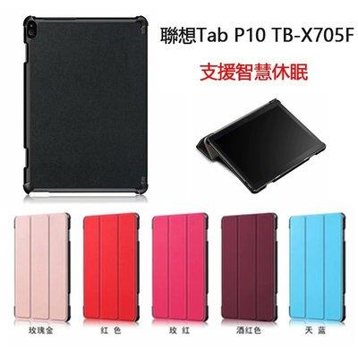 聯想Lenovo Tab P10 TB-X705F 10.1吋 平板保護套 防摔 智慧休眠 保護殼 皮套 三折卡斯特 熊先生