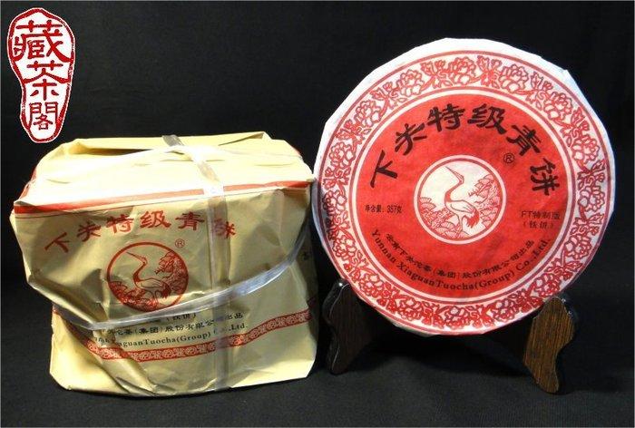 【藏茶閣】2011年下關特級青餅 用料實在值得收藏 FT飛台訂製 鐵餅 生茶 357克