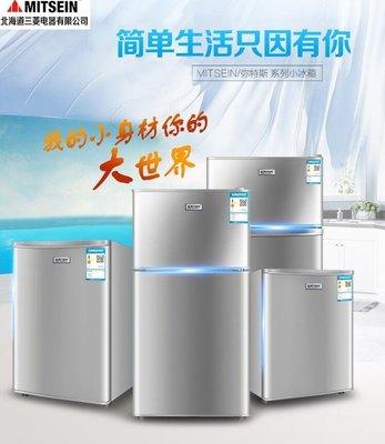 {優上百貨}小冰箱小型迷妳家用學生宿舍雙開雙門冷藏冷凍車載二人世界電冰箱
