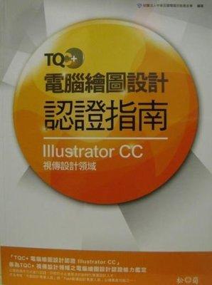 TQC+ 電腦繪圖設計認證指南Illustrator CC解題筆記電子書