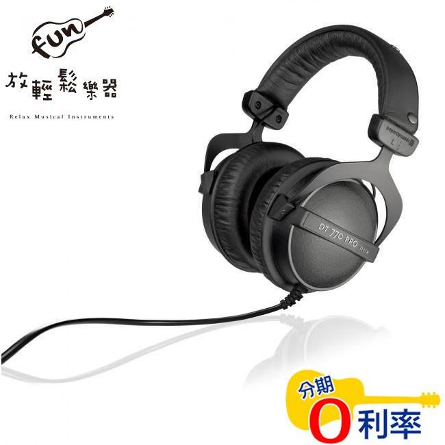 『放輕鬆樂器』全館免運費!Beyerdynamic DT 770 Pro 32Ohm 公司貨 耳罩式 監聽 耳機