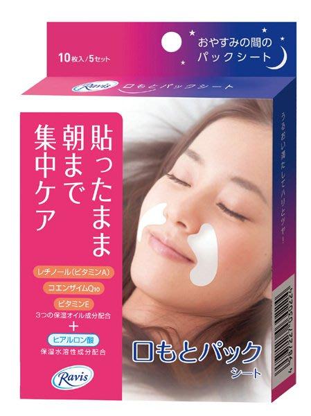 含稅【日本最人氣】睡眠美容貼 ~ 保濕美肌【法令紋膜、眼膜二款選】【I0005】