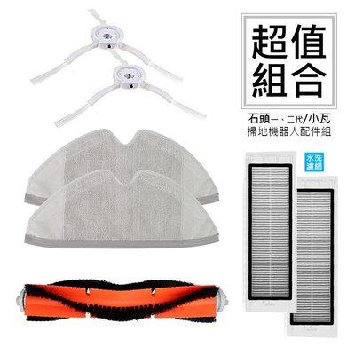 促銷 小米/米家/石頭/小瓦 石頭掃地機器人配件組(副廠) 水洗濾網+拖布+主刷+邊刷