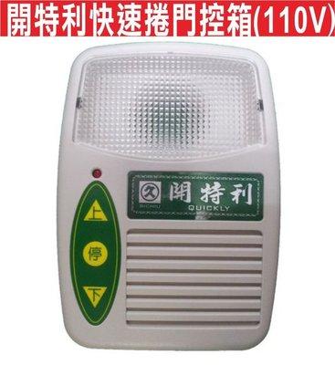 遙控器達人開特利快速捲門控箱110V只要您的主機是倍速特,華耐,三S,安進,格來得,BT-FD010,開特利都可以安裝