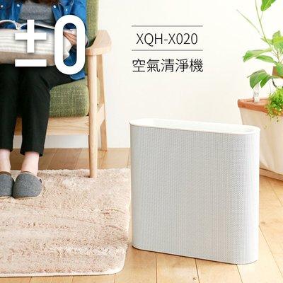 正負零 XQH-X020 空氣清淨機
