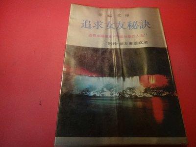 【愛悅二手書坊 09-46】追求女友秘訣      本社編輯部/編著     台南市青年路