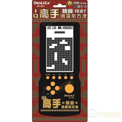 【現貨】繁體中文 大型螢幕俄羅斯方塊 16合1 可插耳機 掌上型電玩遊戲機 BT-801 新北市