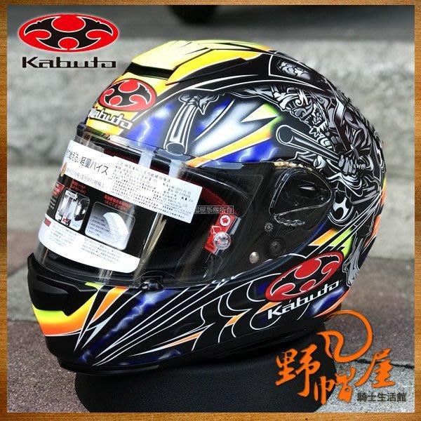 三重《野帽屋》日本 OGK RT-33 全罩 安全帽 複合纖維 抗UV鏡片 眼鏡溝。Akiyoshi 秋吉耕佑