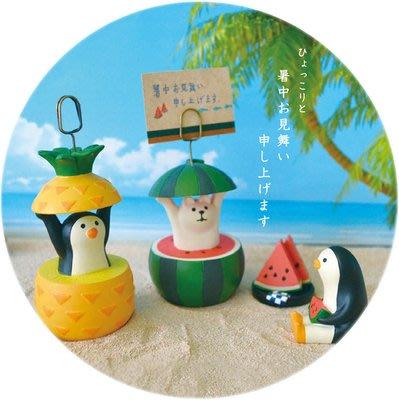 朵拉媽咪【全新現貨】日系 ZAKKA 雜貨 Decole 夏日系列 北極熊 西瓜 企鹅 鳳梨 名片夾 MEMO夾 留言夾