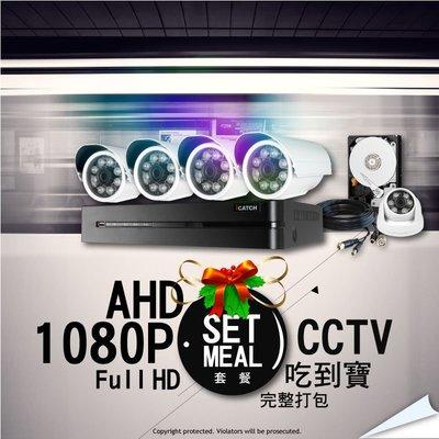 4+4 全套_1080P AHD 可取...