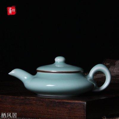栖凤居 龍泉青瓷大師廖道劍純手工梅子青壺功夫茶具把玩觀賞收藏茶壺 A4804