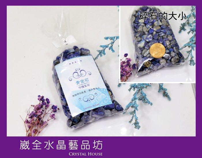 【崴全水晶】青金石 / 紅石榴石 水晶碎石 開運碎石  (居家風水擺設DIY)